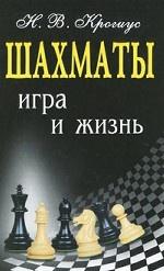 Шахматы. Игра и жизнь