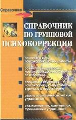 Скачать Справочник по групповой психокоррекции бесплатно О.Н. Истратова