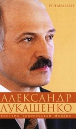 Александр Лукашенко. Контуры белорусской модели