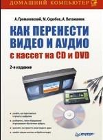 Как перенести видео и аудио с кассет на CD и DVD. 2-е изд