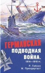 Германская подводная война 1914-1918 гг