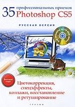 35 профессиональных приемов Photoshop CS5. Цветокоррекция, спецэффекты, коллажи, восстановление и ретуширование (+ CD-ROM)