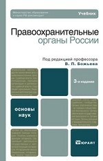 Правоохранительные органы России. Учебник