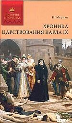 Хроника царствования Карла IX