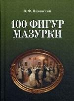 100 фигур мазурки. 2-е изд