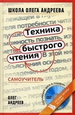 Техника быстрого чтения: самоучитель по программе Школы Олега Андреева. 1