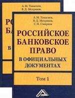 Российское банковское право в официальных документах. В 2 кн. В 2 т