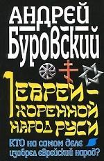 Евреи - коренной народ Руси. Кто на самом деле изобрел еврейский народ?