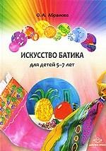 Искусство батика для детей 5-7 лет. Абрамова О.А