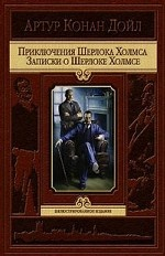 Приключения Шерлока Холмса. Записки о Шерлоке Холмсе