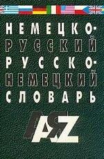 Немецко-русский и русско-немецкий словарь. 30 тыс. слов