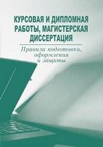 Книга Курсовая и дипломная работы магистерская диссертация  Курсовая и дипломная работы магистерская диссертация Правила подготовки оформления и защиты