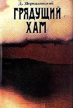 Собрание сочинений: Т. 6: Грядущий Хам (сост. , комм. Николюкина А. Н. )