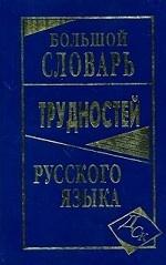 Большой словарь трудностей русского языка