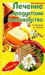 Лечение продуктами пчеловодства: Мед; Пчелиный яд; Цветочная пыльца; Маточное молочко; Прополис; Воск: Практические советы