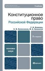 Конституционное право Российской Федерации. Учебник для вузов. Гриф УМО