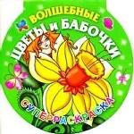 Волшебные цветы и бабочки. Суперраскраска