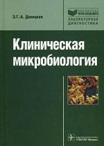Скачать Клиническая микробиология. бесплатно Донецкая Георгиевна-Авраамовна