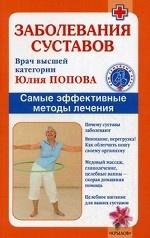 Заболевания суставов. Самые эффект. методы лечения