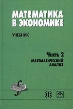 Математика в экономике. Учебник. Часть 2: Математический анализ. Гриф МО РФ