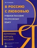 В Россию с любовью. Начинаем изучать русский: Учебное пособие по русскому языку