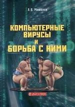 Компьютерные вирусы и борьба с ними