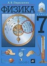 Физика. 7 класс