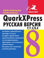 QuarkXPress 7-7.3-8.0