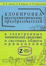 Блокировка акустоэлектрических преобразователей в электронных технических средствах и системах общего применения