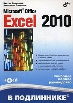 Microsoft Office Excel 2010 (+ CD)