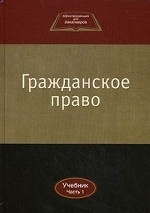 Гражданское право. В 2 ч. Ч. 1. Учебник. Гриф УМЦ