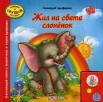 Открой и слушай сказку. Жил на свете слоненок. Настоящие голоса животных и звуки природы