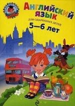 Английский язык. Для одаренных детей 5-6 лет