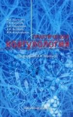 Практическая коагулология