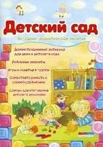 Детский сад. Демонстрационный материал для дома и детского сада. Наглядно-дидактическое пособие