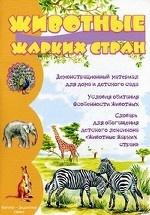 Животные жарких стран. Демонстрационный материал для дома и детского сада