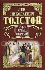 Л. Н. Толстой. Собрание сочинений. Отец Сергий