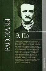 Эдгар По. Рассказы