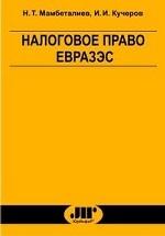 Налоговое право ЕврАзЭС. Учебное пособие