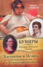 Скачать Клеопатра и Цезарь. Подозрения жены, или Обманутая красавица бесплатно Северная Наташа