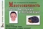 Многозначность существительных в русском языке