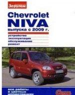 CHEVROLET NIVA. Выпуска с 2009 г. Ремонтируем своими силами