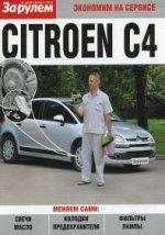 Citroen C4. Экономим на сервисе
