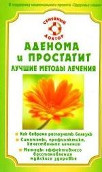 Аденома и простатит. Лучшие методы лечения