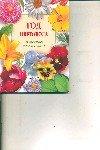 Скачать Год цветовода бесплатно Р.А. Карписонова