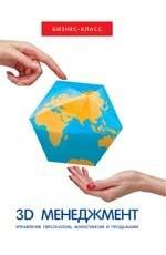 3D-менеджмент: управление персоналом, маркетингом