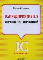 1С: Предприятие 8. 2. Управление торговлей