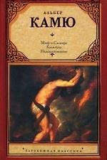 Миф о Сизифе. Калигула. Недоразумение