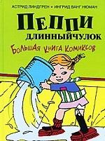 Пеппи Длинныйчулок. Большая книга комиксов