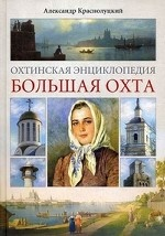 Охтинская энциклопедия.Большая Охта